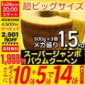 超ド級重量500g 超ビックサイズ バームクーヘン 5味から選べる2種セット 計1kg