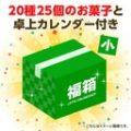 2018年ロッテ福箱(小) 約5,900円相当のお菓子にグッズが付いて3,500円 超激安特価