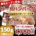 いきなり!ステーキ 楽天市場店 オープンセール ハンバーグ,ペッパーライスが安い
