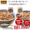 吉野家 まとめて食べ比べセット 牛VS豚丼 各12袋・計24袋