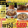 【松屋】全部盛り30個 (プレミアム仕様牛めしの具,豚めしの具,オリジナルカレー)