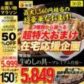 【松屋】 新牛めしの具(プレミアム仕様) 30個セット+サーロインステーキ1枚100gなど選べるおまけ付 5,849円 送料込 超激安特価