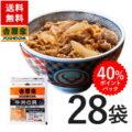 [50%ポイント還元] 吉野家 冷凍牛丼の具20袋セット