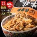 [40%ポイント還元] 吉野家 冷凍牛丼の具28袋+2袋セット