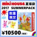 ミキハウス 2017 公式サマーパック 夏に使えるウエアのセットが10,000円 送料込 販売中