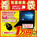 OA-PLAZA 中古パソコンの福袋販売 ノートPC福袋セットが1万円~