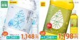 鹿児島県産茶葉使用 緑茶 彩茶 500ml×24本 1,198円 送料込 1本あたり約49円 超激安特価