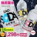 ZAO SODA 強炭酸水 無糖 プレーンorレモン 500ml×24本