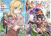 アマゾン kindle本 カドカワ 半額 KADOKAWAガンダムコミックフェア 他 多数セール中!