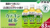 特保 伊藤園 2つの働きカテキン緑茶 350ml×48本
