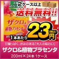 伊藤園 ザクロ&植物プラセンタ 200ml×24本 552円 1本23円!