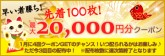 じゃらんパック 先着100枚!最大20,000円分クーポン配布中!航空券+宿セットで使える!
