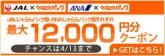 じゃらんパック 先着200枚!15,000円分クーポン配布中!航空券+宿セットで使える!
