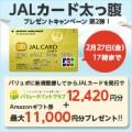 JALカード 入会特典 12,420円分相当のポイント+最大12,500マイルがもらえるキャンペーン開催中
