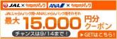 じゃらんパック 15,000円分クーポン配布中!航空券+宿セットで使える!ふるさと割クーポンも!