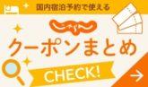 じゃらん GoToトラベル最大35%OFF+セールクーポン12,000円以上で4,500円OFFなどサマーセール開催中!
