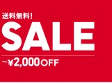 JINS メガネ通販サイト SALE開催中 レンズ標準搭載 3,900円~