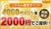 ネット宿泊予約にも使える じゃらん限定ポイント4,000ポイント分が2,000円で!