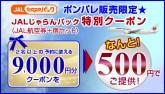 JALじゃらんパックの予約に使える!9,000円分のじゃらんパッククーポンが500円!