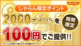 ネット宿泊予約にも使える じゃらん限定ポイント1,500ポイント分が100円で!