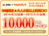 じゃらんnet 沖縄・北海道限定 JAL航空券+ホテル それぞれ1万円・7,500割引クーポン配布中