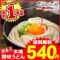 こんぴらや 今だけ200g増量!訳あり 半生讃岐うどん 合計1.2kg