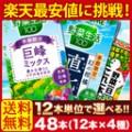 16種類以上から選べる!カゴメ野菜ジュース 200ml紙パック×48本(12本×4種)