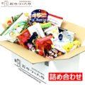 20品以上 4,000円分以上のお菓子が入るお菓子詰合せ商品