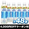 [4,000円OFFクーポン] 体脂肪を減らす「カラダカルピス」PET500ml×48本