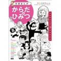 アマゾン Kindleストア 日本の歴史,まんがサイエンスなど学研のコミックが半額以下!
