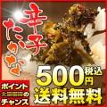 九州 福岡発 博多久松謹製 辛子たかな 250g×2パック