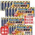 Yahoo!ショッピング 電池カテゴリで使える30%OFFクーポン配布中!三菱アルカリ乾電池 単3x20本,単4x20本 777円など超激安特価