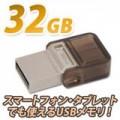 上海問屋 Kingston microUSBアダプタ搭載 Androidスマホ・タブレットでも使える USBメモリ 32GB