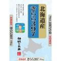 北海道産 白米 きらら397 10kg