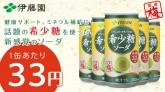伊藤園 希少糖ソーダ 200ml×60本