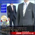 紳士服コナカ 必ず2つボタン 春夏物 ビジネススーツ