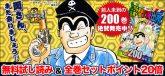 eBookJapan 「こち亀」 200巻発売記念キャンペーン 200巻セットがポイント20倍還元中!