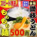 Yahoo!ショッピング 麺カテゴリで使える25%OFFクーポン配布中!讃岐うどん9食375円やラーメン・パスタも激安に!
