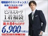 紳士服コナカ 最大87%OFF 春夏物 ビジネススーツ