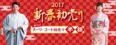 コナカ オンラインショップ 新春初売り スーツ,コート半額 ワイシャツ5枚セット3,000円,ソックス10足セット1,000円など