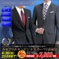 紳士服コナカ 最大87%OFF 秋冬物 ビジネススーツ