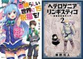 Kindle とある科学の超電磁砲, このすば など最大50%OFF KADOKAWA GWキャンペーンやクレヨンしんちゃん 1~30巻,映画原作本が30円 ほかセール多数
