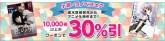 電子書籍 楽天Kobo 小説・ラノベフェア 1万冊以上がクーポン利用で30%引!