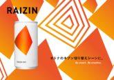 大正製薬 ライジン ドライ (RAIZIN DRY) エナジードリンク 185mL