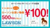 ポンパレ ローソンお買い物券 500円分が100円!