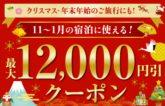 楽天トラベル 割引クーポン配布中!国内ホテル・宿 35,000円以上の宿泊料金で6,000円割引など!