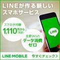 LINEモバイル 月額基本利用料最大3ヶ月分が無料に!春の新生活応援キャンペーン開催中!