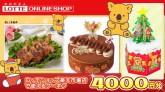 ロッテショップ楽天市場店 4,000円分クーポンが2,000円
