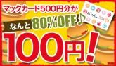全国マクドナルド店舗共通 マックカード500円分が100円で!