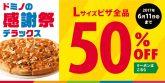 ドミノ・ピザ 感謝祭 Lサイズピザが全品50%OFFクーポン、会員登録で1,000円OFFクーポン配布中!